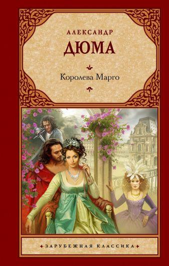 Александр Дюма - Королева Марго обложка книги