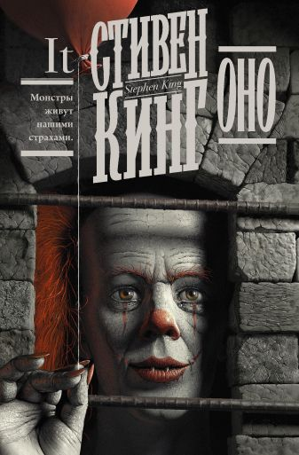 Стивен Кинг - Оно обложка книги