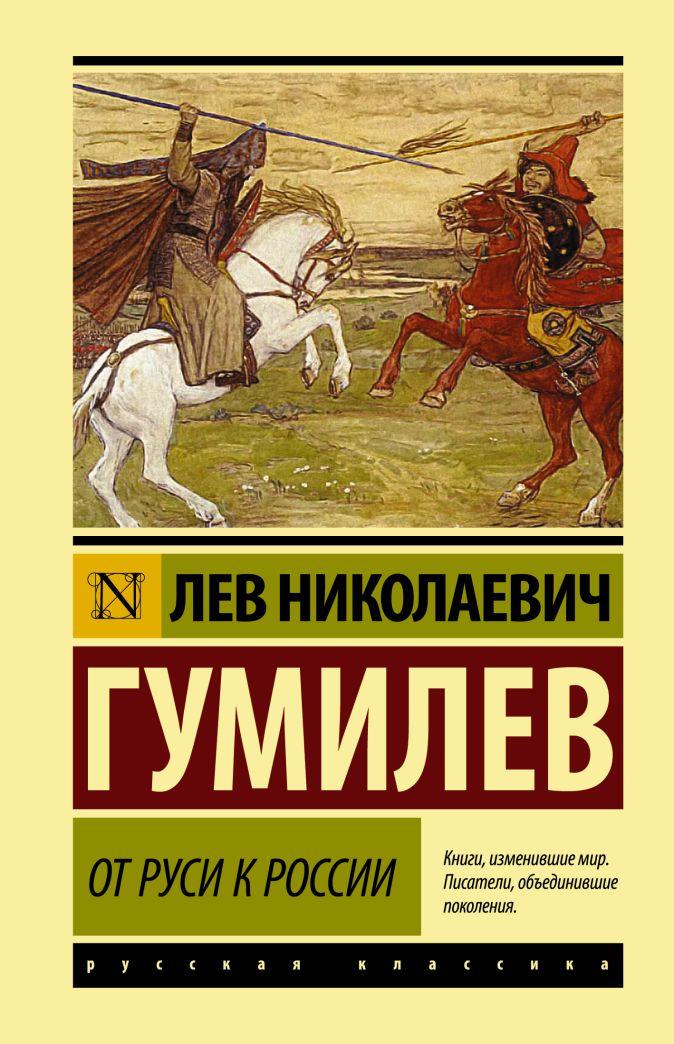 Лев Николаевич Гумилев - От Руси к России обложка книги