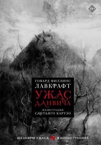 Говард Лавкрафт - Ужас Данвича обложка книги