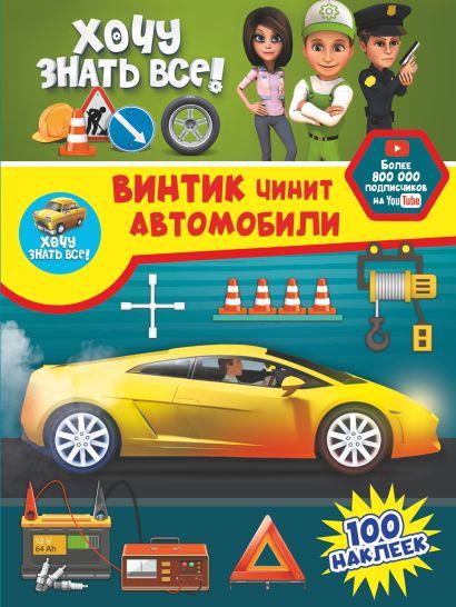 Винтик чинит автомобили - фото 1