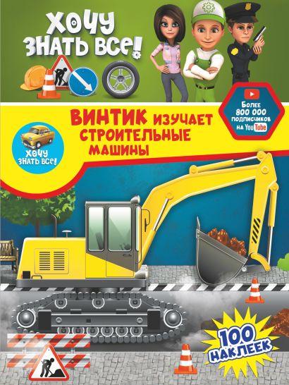 Винтик изучает строительные машины - фото 1