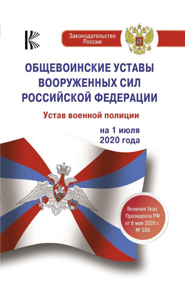 Общевоинские уставы Вооруженных Сил Российской Федерации на 1 июля 2020 года ( .  )