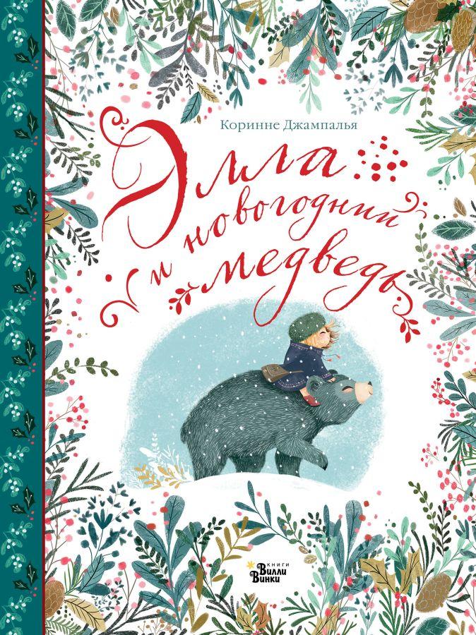 Коринне Джампалья - Элла и новогодний медведь обложка книги