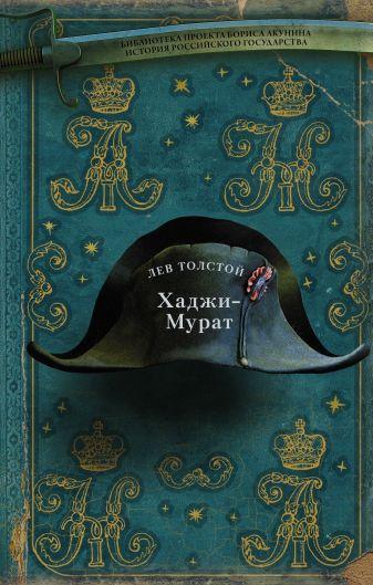 Лев Толстой - Хаджи-Мурат обложка книги