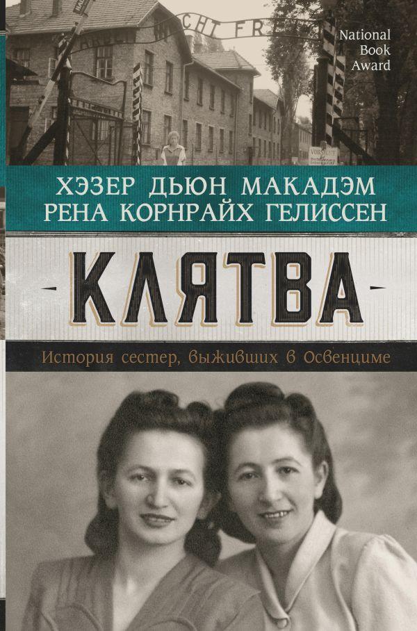 Клятва. История сестер, выживших в Освенциме ( Гелиссен Рена Корнрайх, Макадэм Хэзер Дьюн  )