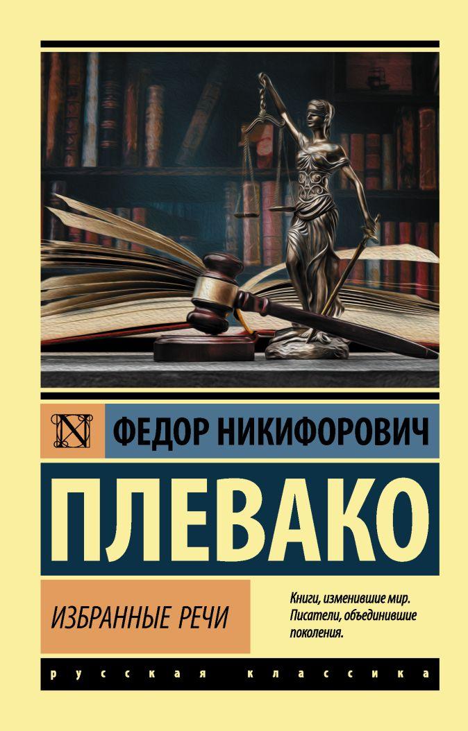 Федор Никифорович Плевако - Избранные речи обложка книги