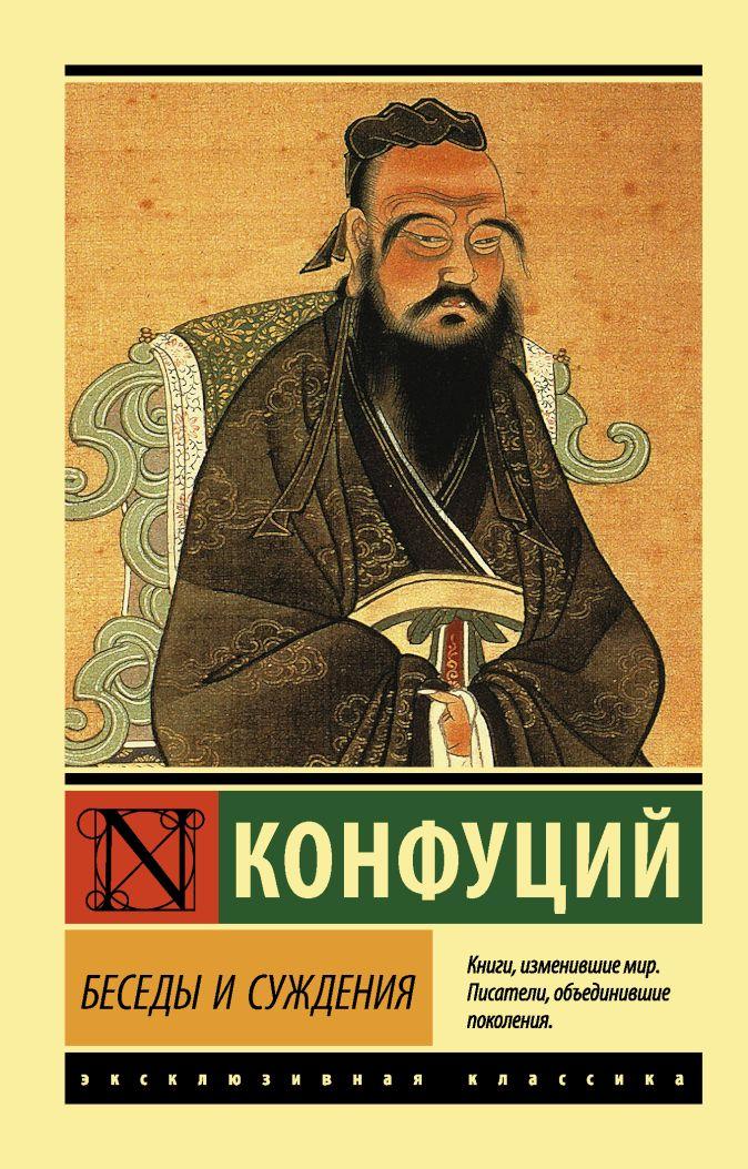 Конфуций - Беседы и суждения обложка книги