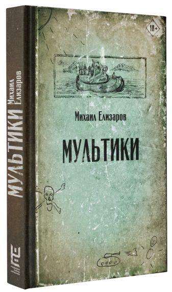 Михаил Елизаров - Мультики обложка книги