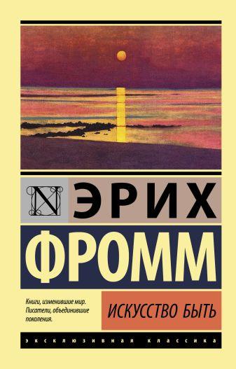 Эрих Фромм - Искусство быть обложка книги