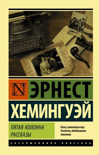 Эрнест Хемингуэй - Пятая колонна. Рассказы обложка книги