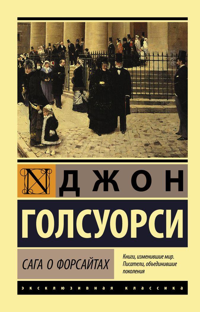 Джон Голсуорси - Сага о Форсайтах обложка книги
