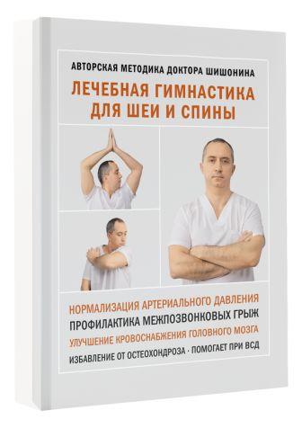 Шишонин А.Ю. - Лечебная гимнастика для шеи и спины обложка книги