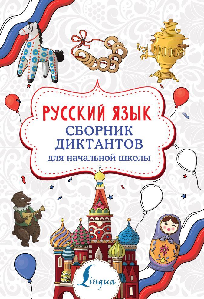 Е. С. Страхова - Русский язык. Сборник диктантов для начальной школы обложка книги