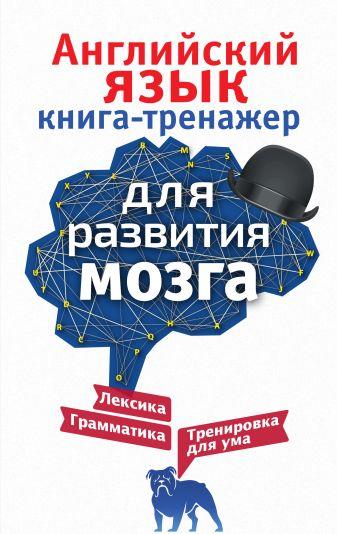 Ирина Корн - Английский язык. Книга-тренажер для развития мозга обложка книги