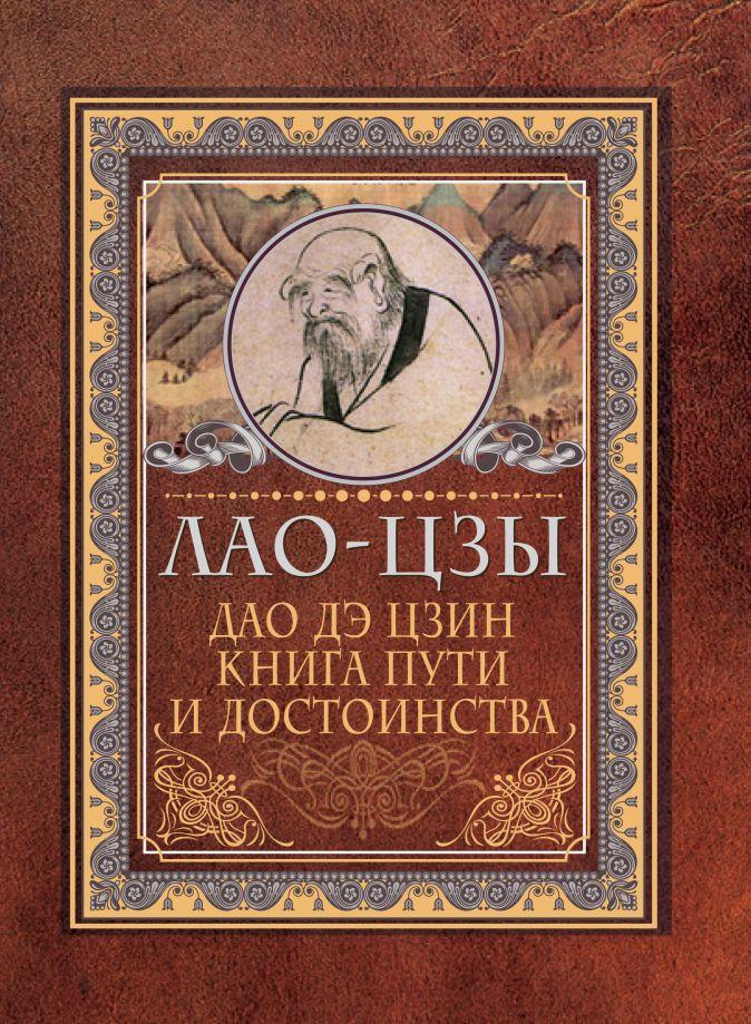 Лао-цзы - Дао-дэ цзин. Книга пути и достоинства обложка книги