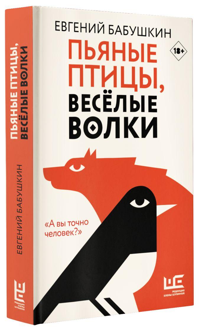 Евгений Бабушкин - Пьяные птицы, веселые волки обложка книги