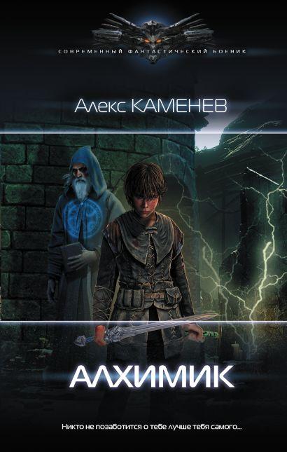 Алхимик - фото 1