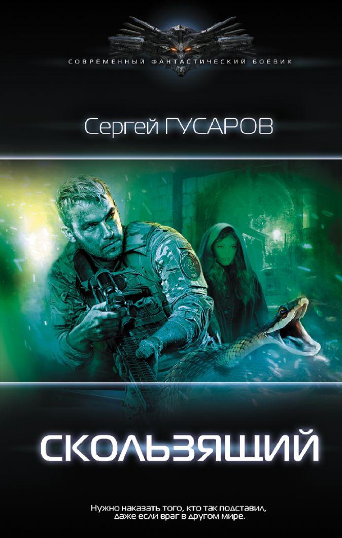 Сергей Гусаров - Скользящий обложка книги