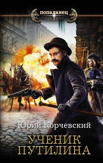 Юрий Корчевский - Ученик Путилина обложка книги