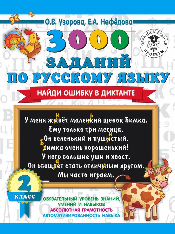 О. В. Узорова, Е. А. Нефедова - 3000 заданий по русскому языку. Найди ошибку в диктанте. 2 класс обложка книги