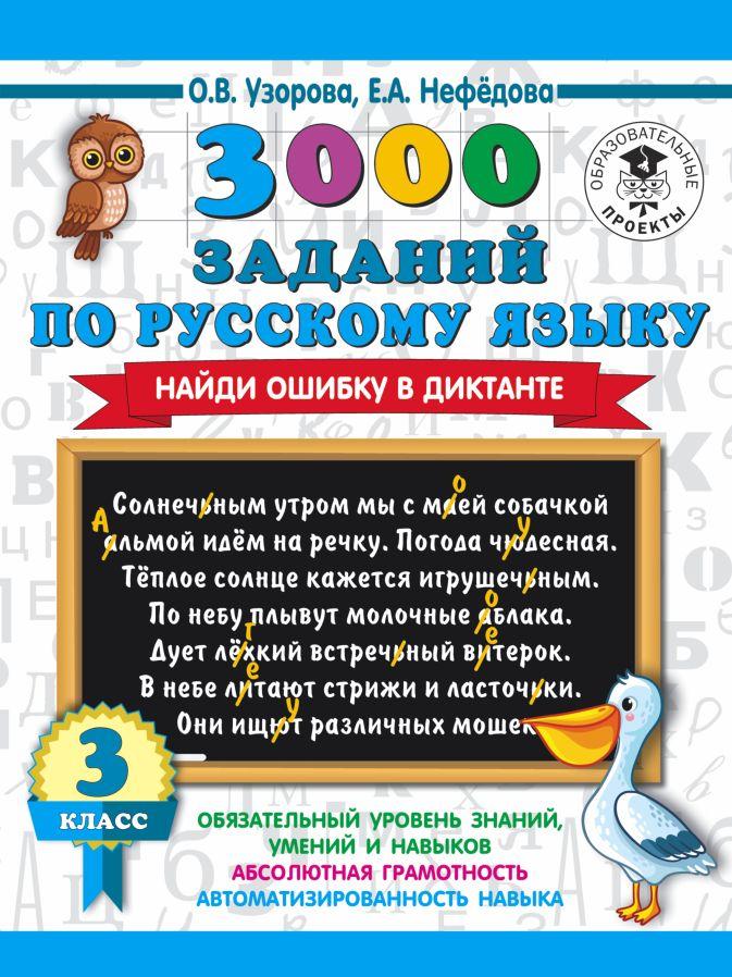 О. В. Узорова, Е. А. Нефедова - 3000 заданий по русскому языку. Найди ошибку в диктанте. 3 класс обложка книги