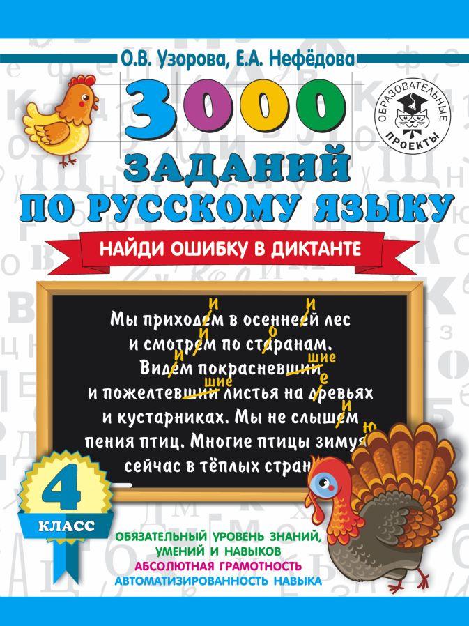 О. В. Узорова, Е. А. Нефедова - 3000 заданий по русскому языку. Найди ошибку в диктанте. 4 класс обложка книги