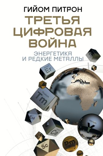 Питрон Гийом - Третья цифровая война: энергетика и редкие металлы обложка книги