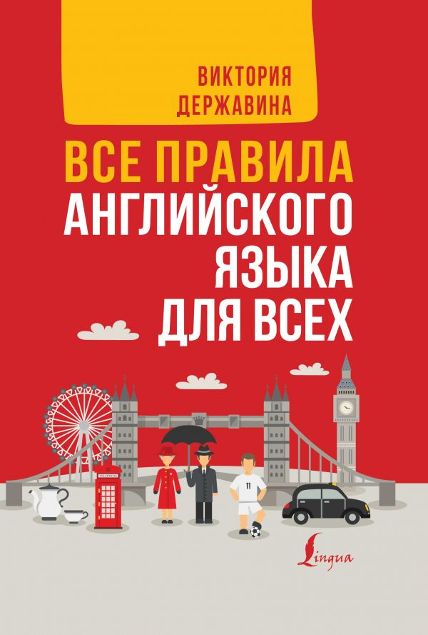 Державина Виктория Александровна Все правила английского языка для всех