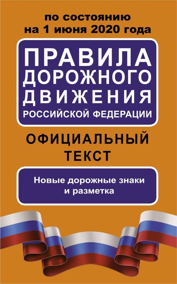 . Правила дорожного движения Российской Федерации по состоянию на 1 июня 2020 года. Официальный текст