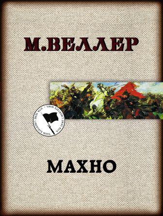 Михаил Веллер - Махно обложка книги