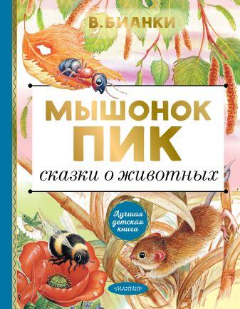 Бианки В.В. - Мышонок Пик. Сказки о животных обложка книги