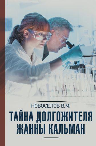 Новоселов В.М. - Тайна долгожителя Жанны Кальман обложка книги
