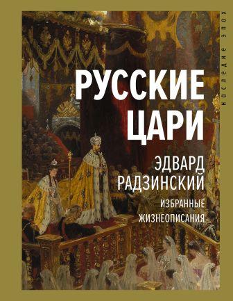 Радзинский Э.С. - Русские цари обложка книги