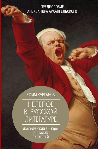 Нелепое в русской литературе. Исторический анекдот в текстах писателей - фото 1