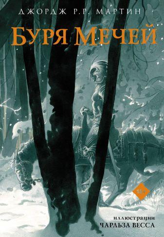 Джордж Мартин, Чарльз Весс - Буря мечей обложка книги