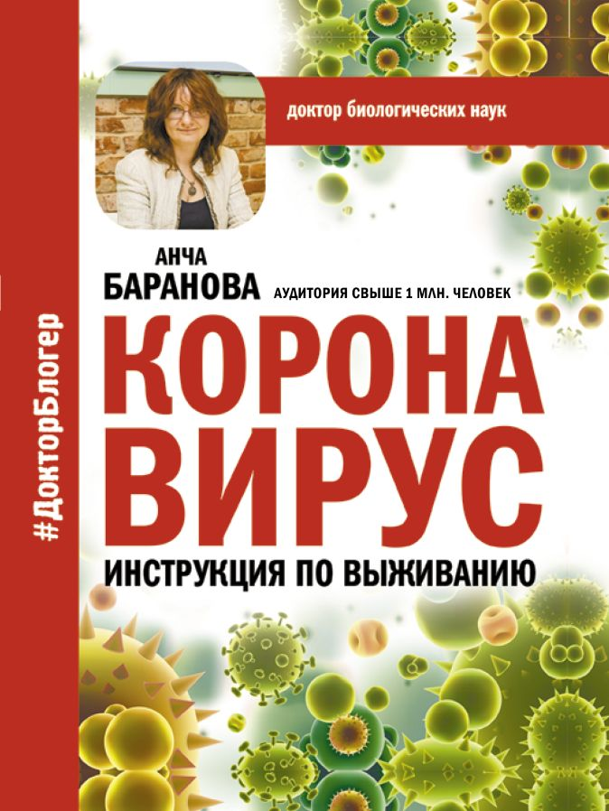 Анча Баранова - Коронавирус. Инструкция по выживанию обложка книги