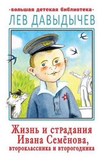 Давыдычев Л.И. - Жизнь и страдания Ивана Семёнова, второклассника и второгодника обложка книги