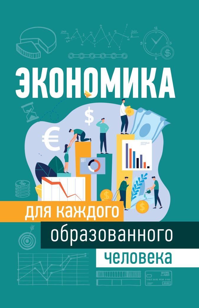 Петтинджер Т. - Экономика для каждого образованного человека обложка книги