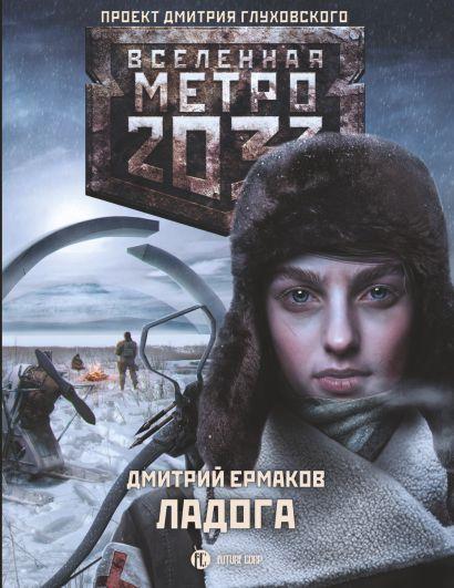 Метро 2033: Ладога - фото 1