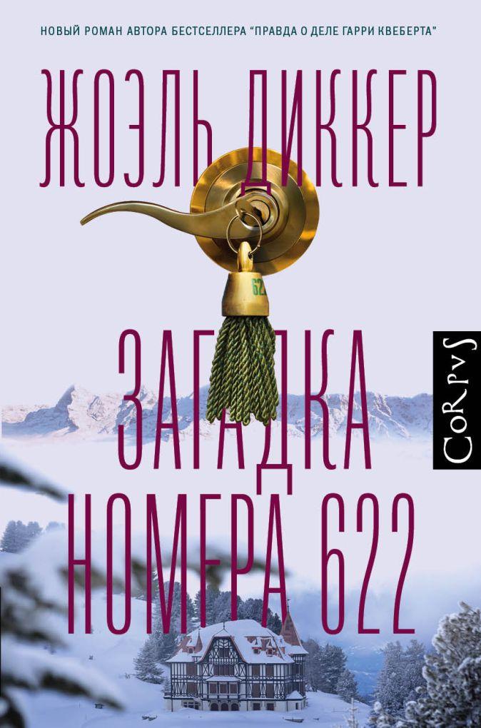 Жоэль Диккер - Загадка номера 622 обложка книги