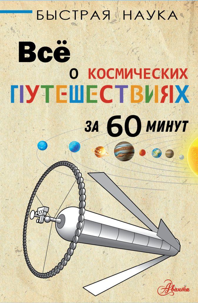 Пол Парсонс - Всё о космических путешествиях за 60 минут обложка книги