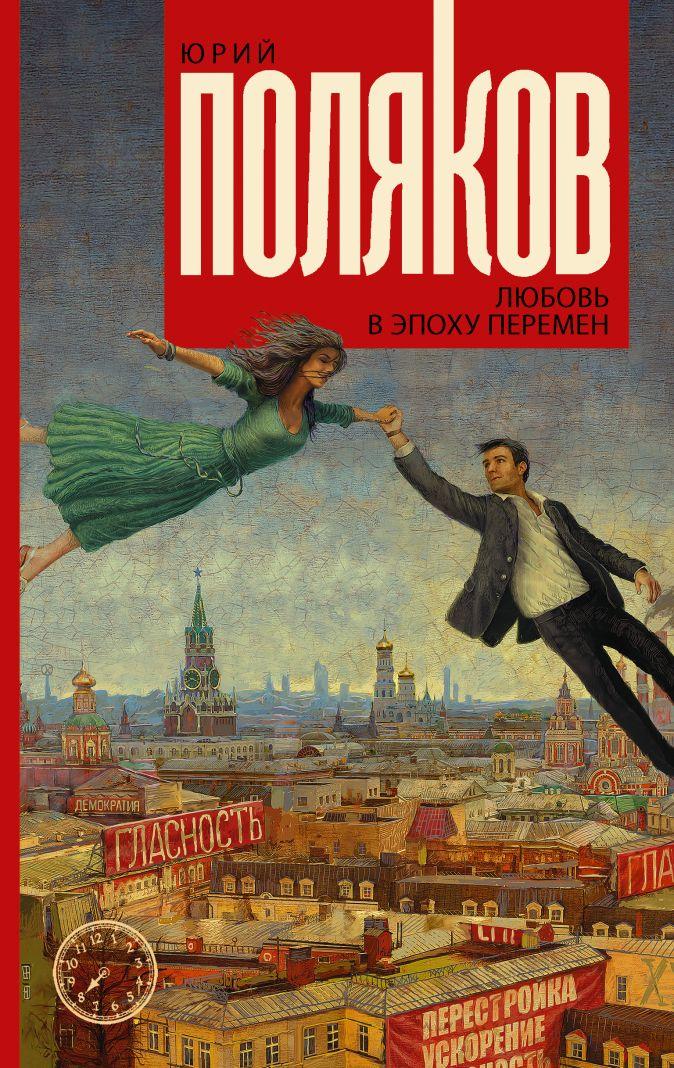 Юрий Поляков - Любовь в эпоху перемен обложка книги