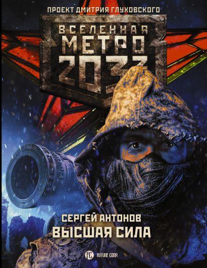 Метро 2033: Высшая сила - фото 1