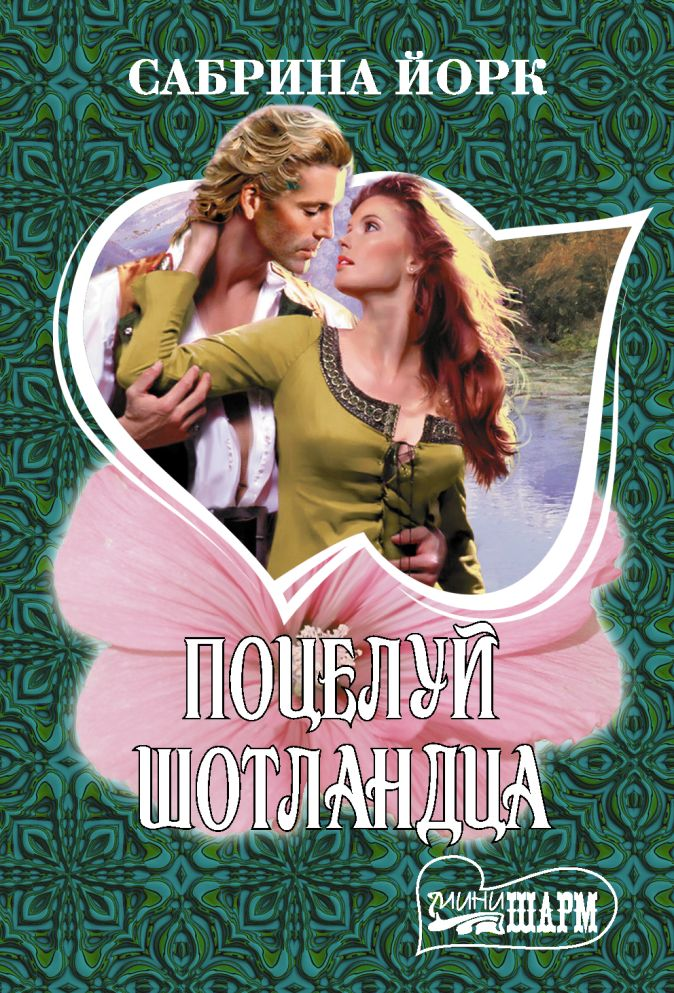 Сабрина Йорк - Поцелуй шотландца обложка книги
