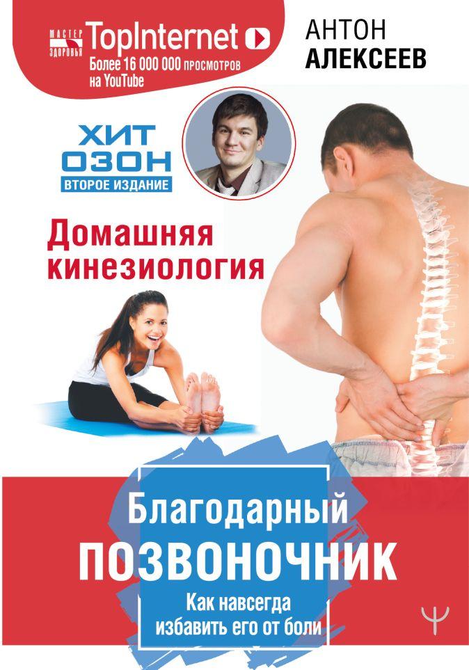 Антон Алексеев - Благодарный позвоночник. Как навсегда избавить его от боли. Домашняя кинезиология. Второе издание обложка книги
