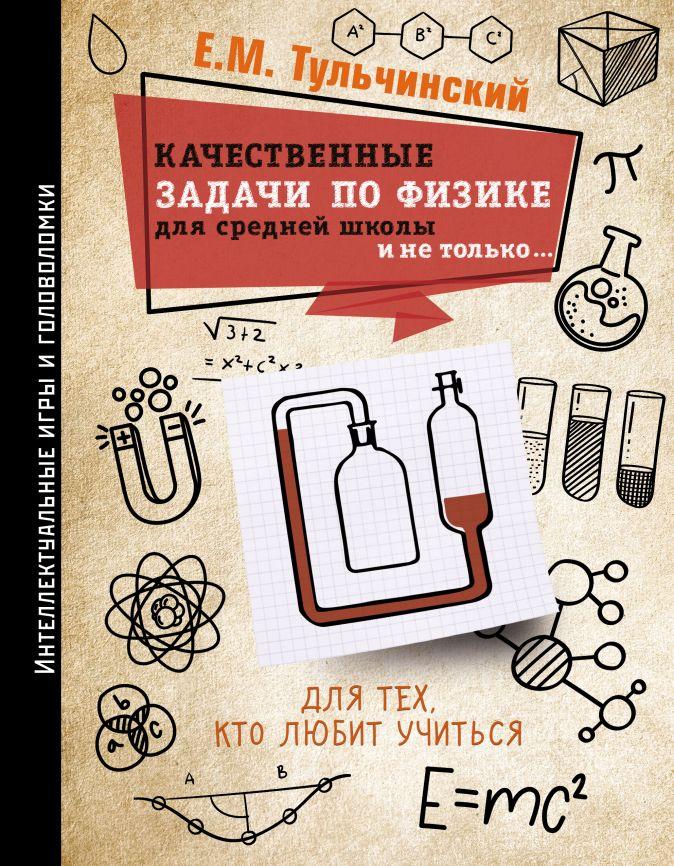 Е. М. Тульчинский - Качественные задачи по физике в средней школе и не только... обложка книги
