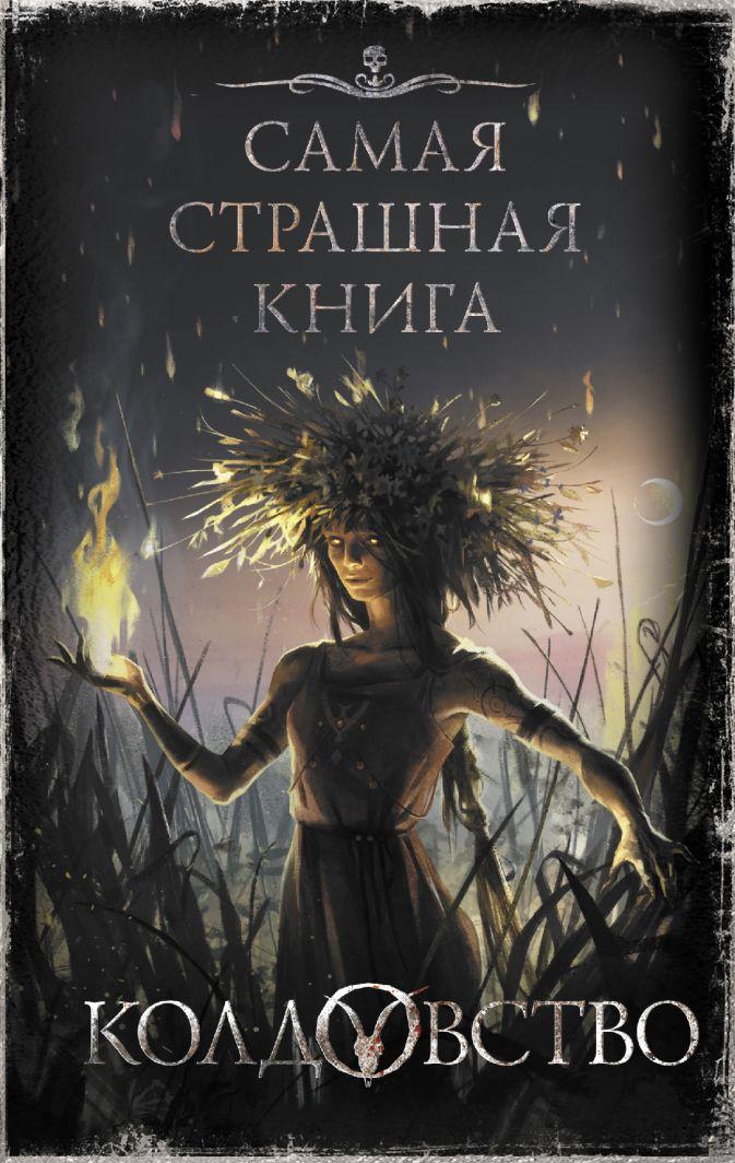 Бобылева Д.Л. - Самая страшная книга. Колдовство обложка книги