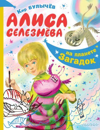 Кир Булычев - Алиса Селезнёва на планете загадок обложка книги