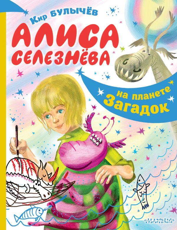Булычев Кир Алиса Селезнёва на планете загадок булычев к алиса селезнёва и тайна третьей планеты